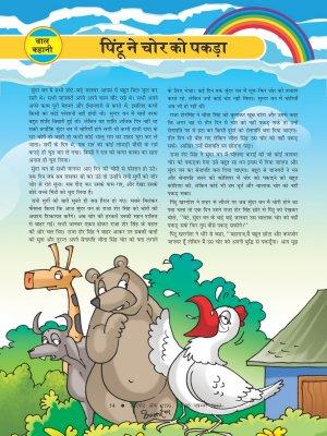 Lotpot Hindi-2195