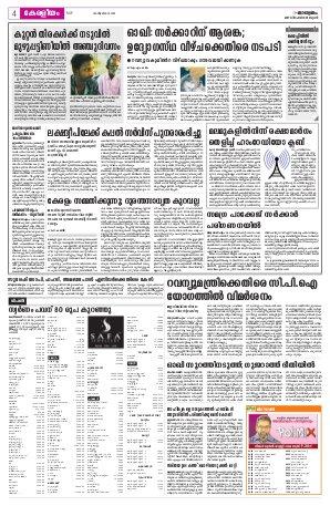 malappuram-06-12-2017