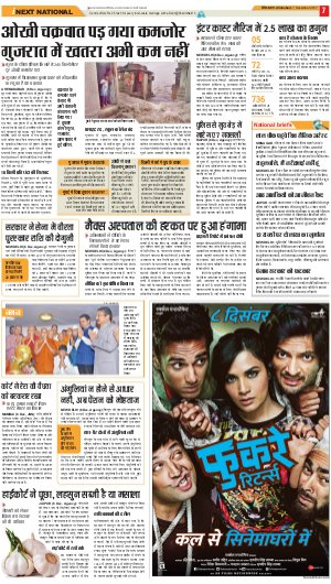 Allahabad Hindi ePaper, Allahabad Hindi Newspaper - InextLive-07-12-17