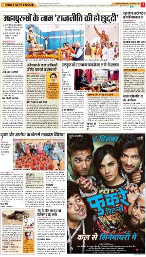 Lucknow Hindi ePaper, Lucknow Hindi Newspaper - InextLive-07-12-17