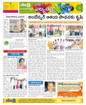 Warangal Urban Constituencies-07-12-2017