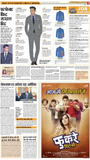 Allahabad Hindi ePaper, Allahabad Hindi Newspaper - InextLive-08-12-2017