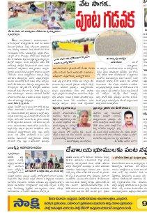 Srikakulam Constituencies-08-12-2017