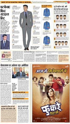 Lucknow Hindi ePaper, Lucknow Hindi Newspaper - InextLive-08-12-2017