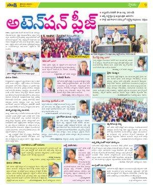Srikakulam District-9.12.2017