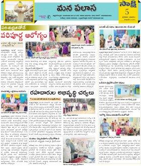 Srikakulam Constituencies-9.12.2017