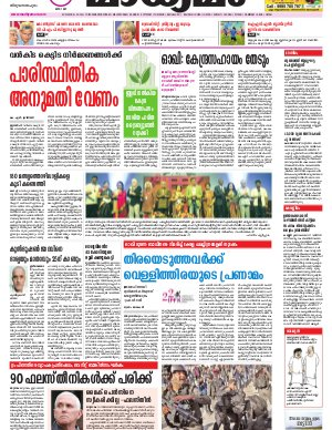 Thiruvananthapuram-09.12.2017