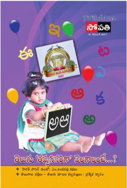Sopathi Weekly-Sunday Book