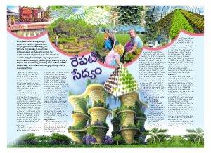 Sunday Andhra Pradesh-10.12.2017