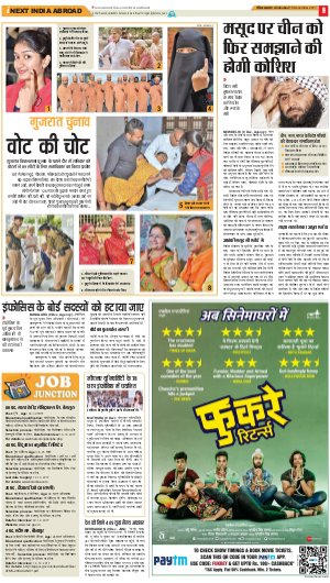 Allahabad Hindi ePaper, Allahabad Hindi Newspaper - InextLive-10-12-17