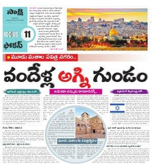 Hyderabad Main-10-12-2017