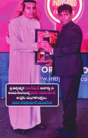 Tollywood-Tollywood Magazine Telugu December - 2017