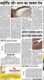 Vyapar Kesari Hindi Daily News Paper-12 December 2017