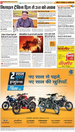 Allahabad Hindi ePaper, Allahabad Hindi Newspaper - InextLive-12-12-17