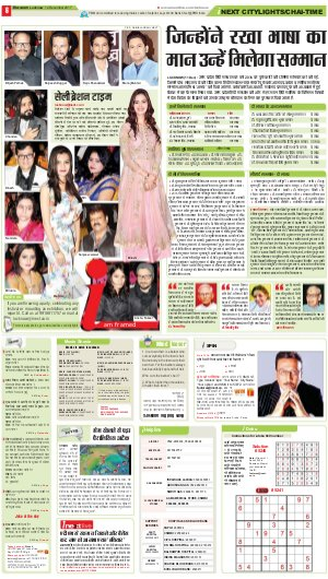 Lucknow Hindi ePaper, Lucknow Hindi Newspaper - InextLive-12-12-17
