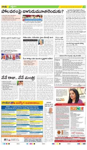 Srikakulam Main-12.12.2017
