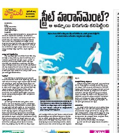 Andhra Pradesh-12-12-2017