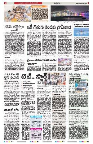 Andhra Pradesh-12.12.2017