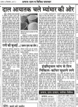 Vyapar Kesari Hindi Daily News Paper-13 December 2017
