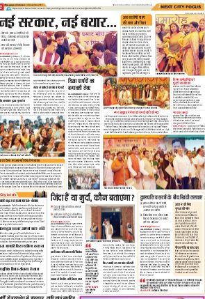 Allahabad Hindi ePaper, Allahabad Hindi Newspaper - InextLive-13-12-17