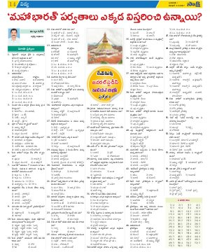 Warangal Urban District-13-12-2017