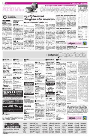 Thrissur-13.12.2017