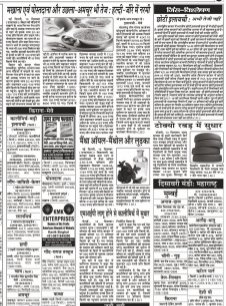Vyapar Kesari Hindi Daily News Paper-14 December 2017