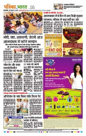 Patrika Surat-14-12-2017
