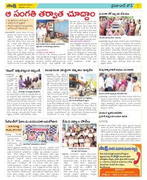 Hyderabad Constituencies-14-12-2017