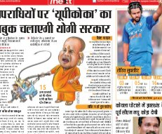 Allahabad Hindi ePaper, Allahabad Hindi Newspaper - InextLive-14-12-17