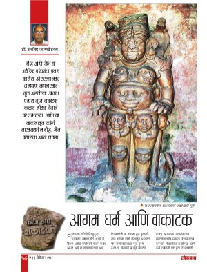 Lokprabha-12/12/2017