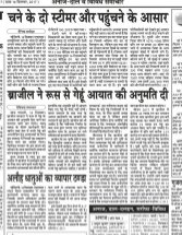 Vyapar Kesari Hindi Daily News Paper-15 December 2017