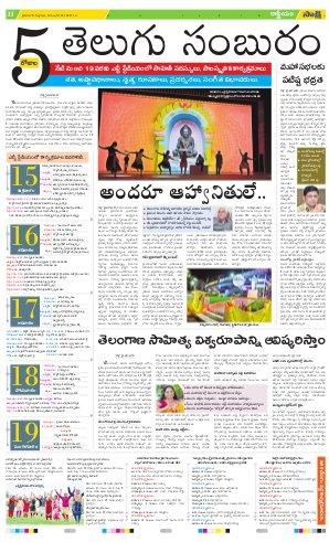 Hyderabad Main-15-12-2017