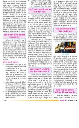 Success Mirror Hindi-JANUARY-2018