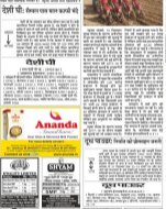 Vyapar Kesari Hindi Daily News Paper-16 December 2017