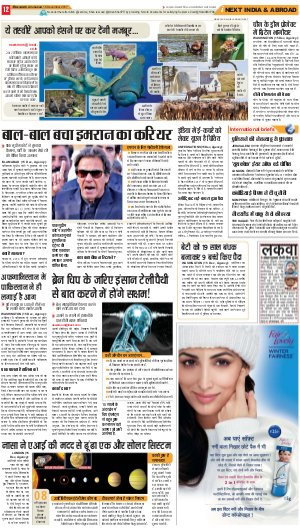 Allahabad Hindi ePaper, Allahabad Hindi Newspaper - InextLive-16-12-17
