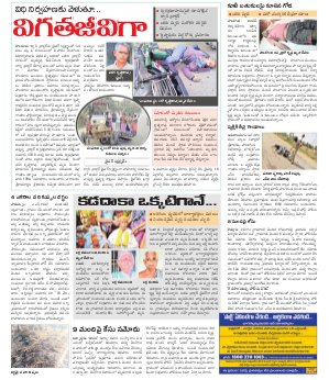 Srikakulam District-16.12.2017