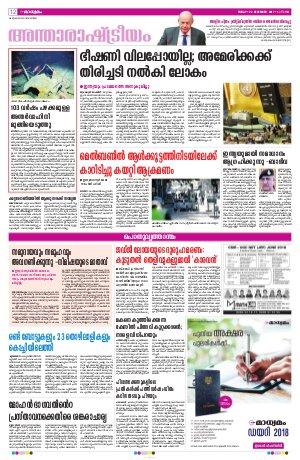 Kottayam-22.12.2017
