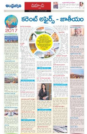 Diksuchi AP-26.12.2017
