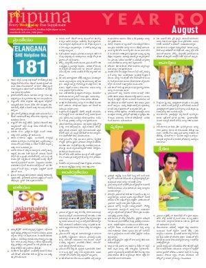 Nipuna Educational Magazine-27 December 2017