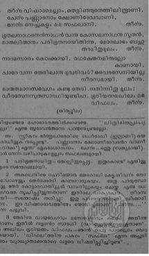 Nalacharitham Attakkadha-Fri Aug 16, 2013