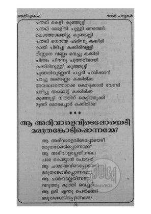Manikya Cheppe (Nadan Pattukal)-Fri Aug 16, 2013