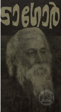 Tagore-Fri Aug 16, 2013