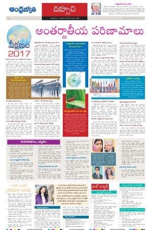 Diksuchi AP-28.12.2017