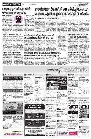 Kottayam-31.12.2017