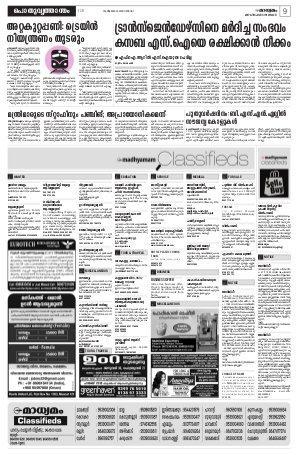 Thrissur-31-12-2017