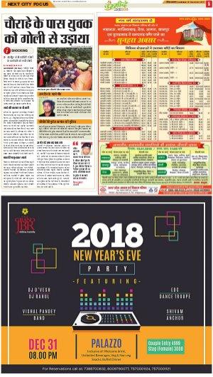 Lucknow Hindi ePaper, Lucknow Hindi Newspaper - InextLive-31-12-17