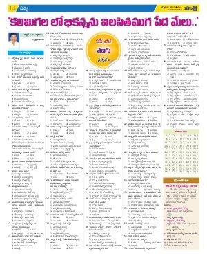 Srikakulam District-2.1.2018