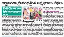Vijayawada Amaravathi Constituencies-03-01-2018