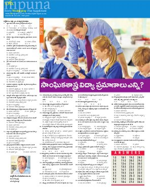 Nipuna Educational Magazine-03 January 2018